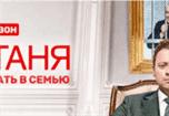 Сериал СашаТаня