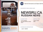 Посадочный талон на Марс