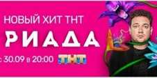 Канал ТНТ – Сериал «Триада»