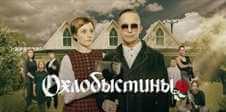 Канал ТВ3 – Реалити-шоу «Охлобыстины»